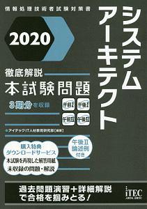 徹底解説 システムアーキテクト 本試験問題 情報処理技術者試験対策書 2020