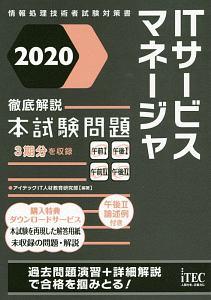 徹底解説 ITサービスマネージャ 本試験問題 情報処理技術者試験対策書 2020