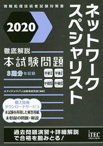 徹底解説 ネットワークスペシャリスト 本試験問題 情報処理技術者試験対策書 2020