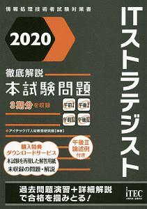 徹底解説 ITストラテジスト 本試験問題 情報処理技術者試験対策書 2020