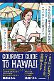 365日外食する日系人社長のハワイおいしい店ガイド (1)