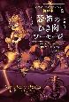 恐怖のひき肉ソーセージ スケアリーストーリーズ怖い本2