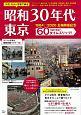 大判カラー写真で蘇る 昭和30年代 東京 1964←→2020五輪開催記念! 60年前の東京へタイムスリップ