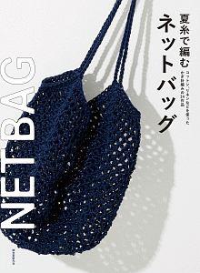 誠文堂新光社『夏糸で編むネットバッグ コットンやリネンの糸で作るかぎ針編みの33作品』