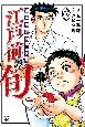 江戸前の旬 銀座柳寿司三代目 (102)