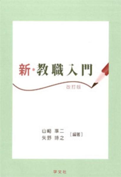 矢野博之『新・教職入門<改訂版>』