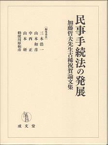 民事手続法の発展 加藤哲夫先生古稀祝賀論文集