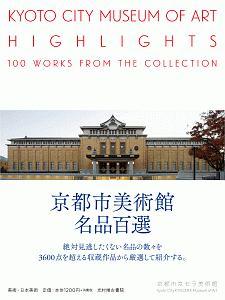 『京都市美術館名品百選』京都市美術館