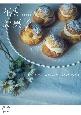 花とお菓子 季節を愛でるとっておきのティータイムアイディア28 料理の本棚