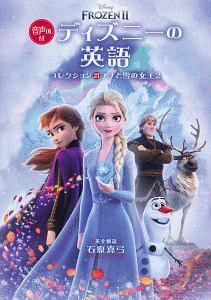 石原真弓『ディズニーの英語 コレクション21 アナと雪の女王2 音声DL付』