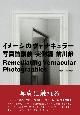 イメージのヴァナキュラー 写真論講義 実例編 写真論講義 実例編