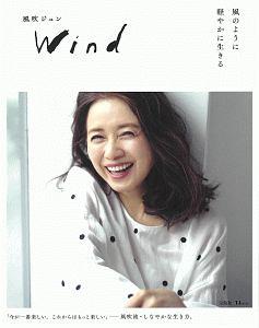 『風吹ジュン Wind』風吹ジュン