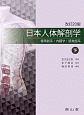 日本人体解剖学(下) 循環器系・内臓学・感覚器系