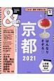 &TRAVEL 京都<ハンディ版> 2021