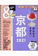 &TRAVEL 京都<超ハンディ版> 2021