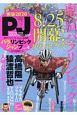 TOKYO 2020 PARALYMPIC JUMP (4)