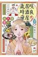咲良の居酒屋歳時奇 (3)