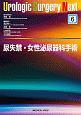 尿失禁・女性泌尿器科手術 Urologic Surgery Next6