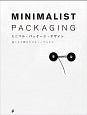 ミニマル・パッケージ・デザイン 美しさを際立たせるシンプルネス
