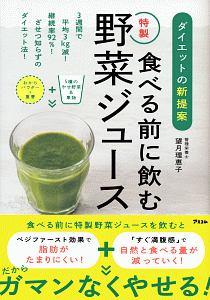 『食べる前に飲む特製野菜ジュース ダイエットの新提案』望月理恵子