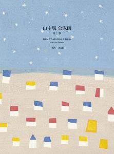 『山中現 全版画 星と夢 1975-2020』山中現