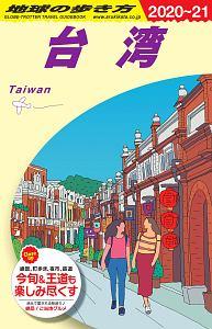 地球の歩き方 台湾 2020~2021