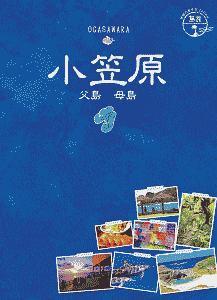 地球の歩き方JAPAN 島旅 小笠原 父島 母島