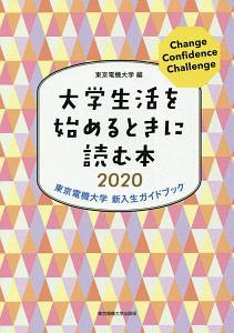 東京電機大学『大学生活を始めるときに読む本 東京電機大学新入生ガイドブック 2020』