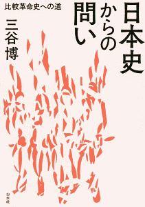三谷博『日本史からの問い 比較革命史への道』