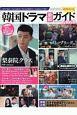韓国ドラマ最新ガイド 2020