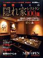 東京 大人の隠れ家レストラン 2020版