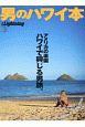 男のハワイ本 別冊Lightning228