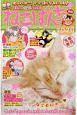 ねこぱんち 猫と桜号 (163)