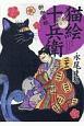 猫絵十兵衛 御伽草紙 (21)
