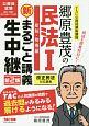 郷原豊茂の民法1 新・まるごと講義生中継 第2版