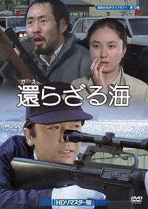 石田太郎『還らざる海』