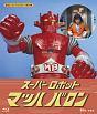 スーパーロボット マッハバロン 【甦るヒーローライブラリー 第34集】