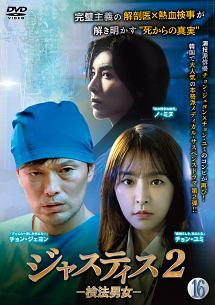 ノ・ミヌ『ジャスティス2 -検法男女-』