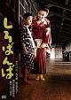 「芦川いづみデビュー65周年」記念シリーズ:第2弾 しろばんば