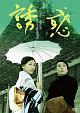 「芦川いづみデビュー65周年」記念シリーズ 誘惑 HDリマスター版
