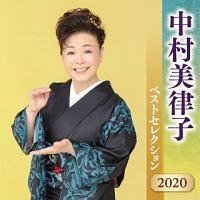 中村美律子『中村美律子 ベストセレクション2020』