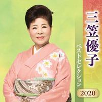 三笠優子 ベストセレクション2020