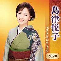 島津悦子『島津悦子 ベストセレクション2020』