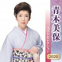 青木美保 ベストセレクション2020