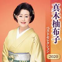 真木柚布子 ベストセレクション2020