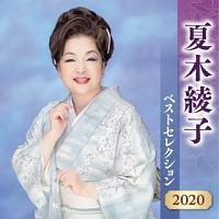 夏木綾子『夏木綾子 ベストセレクション2020』