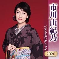市川由紀乃 ベストセレクション2020