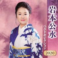 岩本公水 ベストセレクション2020