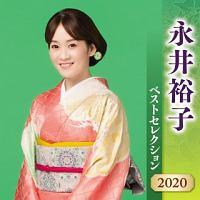 永井裕子『永井裕子 ベストセレクション2020』