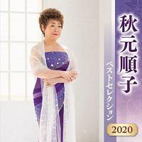秋元順子 ベストセレクション2020